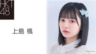 上島 楓(HKT48 研究生)
