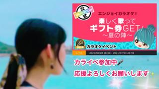 【視聴者倍増イベ❣️】Haruna'sカラオケルーム☘️