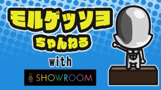 【雑談】モルゲッソヨちゃんねるwith SHOWROOM