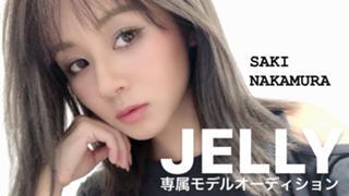 中村紗季 JELLYオーディション