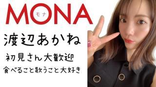 あかねっちルーム【MONA】