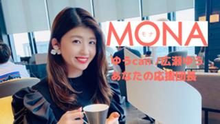 あなたの応援団長♡広瀬ゆう/MONAモデル