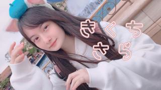菊池桜來(サラ)