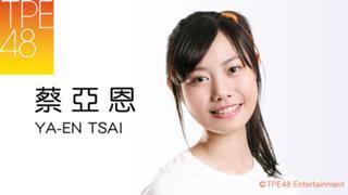 TPE48 蔡亞恩(研究生)