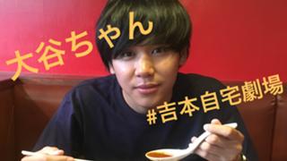 大谷ちゃん#吉本自宅劇場