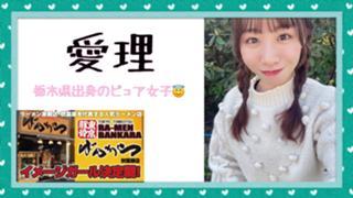 荒木 愛理【17】\ YouTubeみてね /