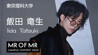 ガチイベ中 飯田竜生 #MOM2020