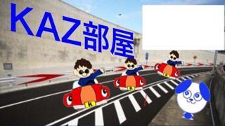 KAZ部屋(応援部屋)