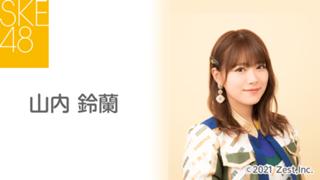 山内 鈴蘭(SKE48 チームS)