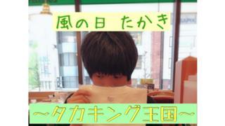風の日 たかき 〜タカキング王国〜(よしもと所属)