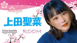 [A-LIGHT]上田聖菜's ROOM