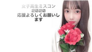 みなみ〜女子高生ミスコン2020〜