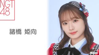 諸橋 姫向(NGT48 研究生)