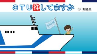 ☆★☆ピンチ☆★☆【アバイベ】STU推してませんか?