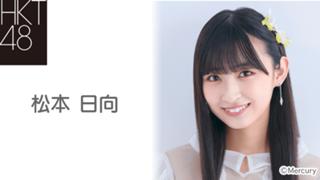 松本 日向(HKT48 チームTⅡ)