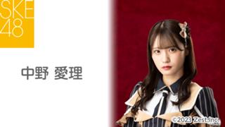 中野 愛理(SKE48 チームKⅡ)