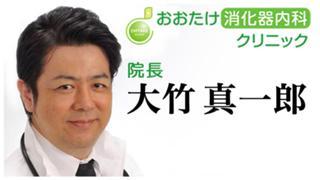 医者芸人・大竹真一郎です