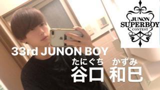 【JUNONガチイベ中!】谷口和巳33rdJUNON