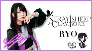 【アバ配布中】RYO *ストクレ*