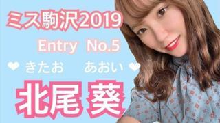 【駒澤大学】Entry No.5 北尾葵