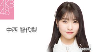 中西 智代梨(AKB48 チームB)