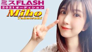 大仁田厚さん元アイドル☆ミスFLASH2021高槻実穂