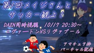【バーチャル】メイジさんとサッカー観よ!【DAZN同時視聴】