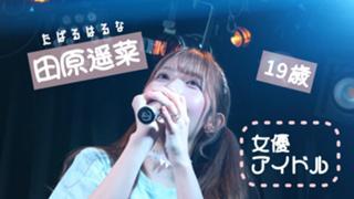 【普及活動中】田原 遥菜の『タイトル未定』