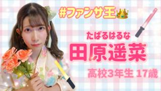 田原 遥菜の『タイトル未定』