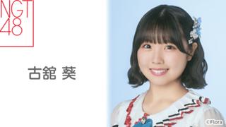 古舘 葵(NGT48 研究生)