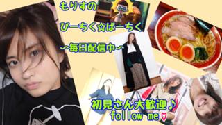 【もりす】の★『ぴーちくぱーちく!』