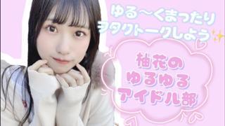 柚花のゆるゆるアイドル部《ガチイベありがとう!》