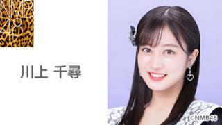川上 千尋(NMB48 チームN)