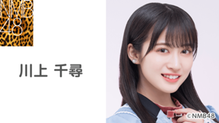 川上 千尋(NMB48)