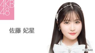 佐藤 妃星(AKB48 チーム4)