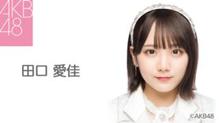 田口 愛佳(AKB48 チームA)
