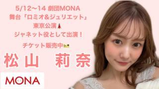 29日〜超ガチイベ♡MONA まつりなROOM♡