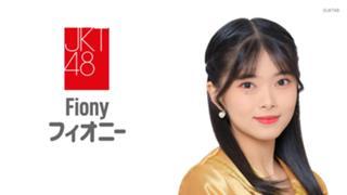 Fiony /フィオニー(JKT48)