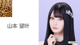山本 望叶(NMB48 チームBII)