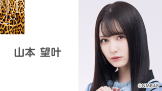 山本 望叶(NMB48)