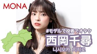 ちーちゃんのぎゅーぎゅうroom♡MONA