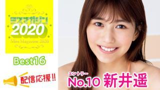 新井遥【ミスマガ2020】ベスト16イベント中