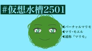 マリモの #仮想水槽2501