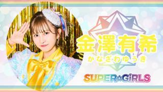 金澤有希 SUPER☆GiRLS