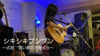 シキシキブンブン〜式部の夢屯所〜
