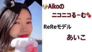 🐶Aikoのニコニコる〜む🍫/ReReモデル
