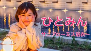 【ガチイベ中】ひとみんroom♡サニプロ〜ミス浴衣〜