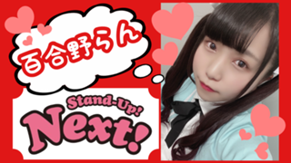 百合野らん(Stand-Up! Next!)