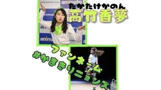 アキ 高竹 香夢@ONE TEAM C!!スタ選ガチイベ!