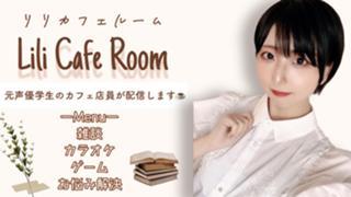 リリ Cafe Room ☕️︎︎︎︎